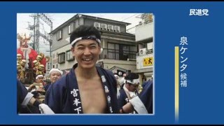 泉ケンタ 政見放送