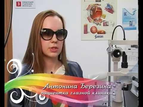 Сколько стоит операция по восстановлению зрения барнаул