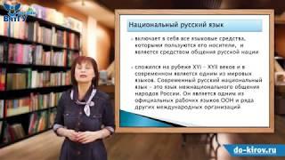Современный русский литературный язык - обработанная и нормированная форма национального языка