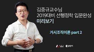 9급 행정학 김중규 교수님 선행정학 입문완성 미리보기 …