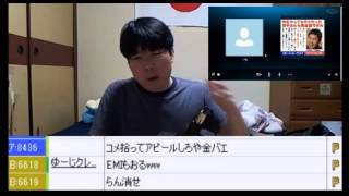 金バエ、横山緑・石川典行他と伝説のスカイプ超会議通話 thumbnail