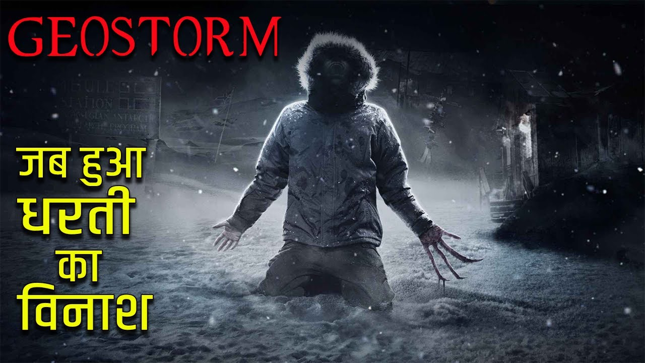 Download Movie Explained in Hindi   Geostorm (2017)   Horror Hollywood Movie Summarized हिन्दी