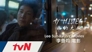 (tvN 電影專檔 Special Movie Block ) Lee Sun-Gyun 李善均