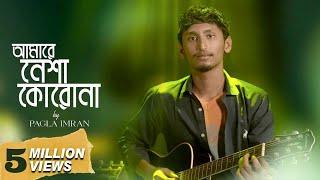 Amare Nesha Korona | আমারে নেশা কোরোনা | Pagla Imran | Autumnal Moon | Bangla New Song 2019