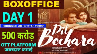 Dil bechara Movie Day 1 BOXOFFICE COLLECTION, Sushant Singh Rajput breaks record, HOTSTAR set record