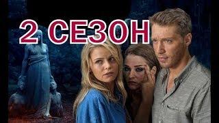 Ведьма 2 сезон 1 серия (17 серия) - Дата выхода, анонс, содержание