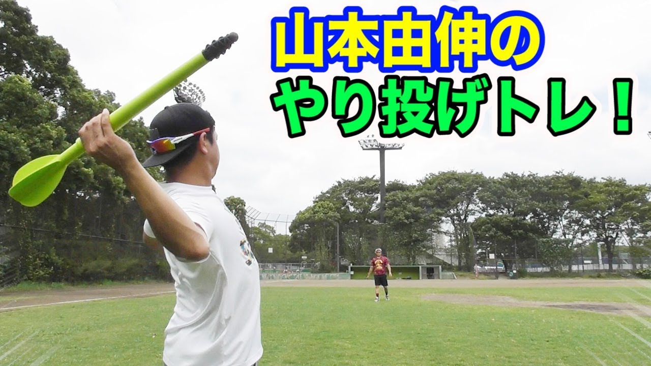 山本 由伸 やり投げ 【豪速球の秘密】山本由伸投手 やり投げ練習