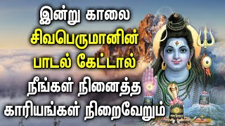 MONDAY POWERFUL SIVAN TAMIL DEVOTIONAL SONGS | Shivan Bhakti Padalgal | Lord Sivan Devotional Songs