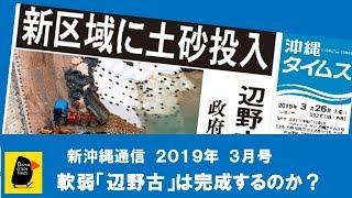 【新沖縄通信3月号】「軟弱」辺野古は完成するのか?20190326