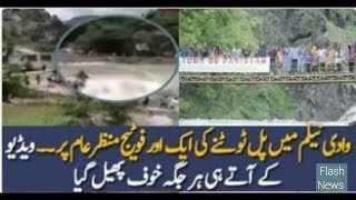 Neelam Valley Bridge Collapse | Newly married couple died | 24 News HD