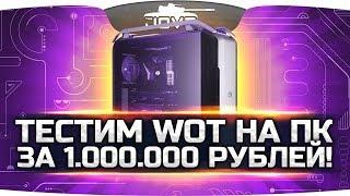 ТЕСТИМ WOT 2.0 НА КОМПЬЮТЕРЕ ЗА 1.000.000 РУБЛЕЙ!