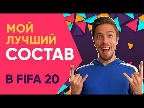 МОЙ ЛУЧШИЙ СОСТАВ в FIFA 20 // ИГРАЮ на КАМЕРЕ ТВ-ТРАНСЛЯЦИЯ!