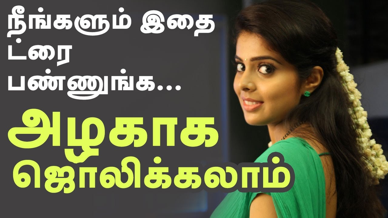 Beauty skin care tips in tamil