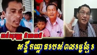 Khan sovan - Ballots by Cambodian people, Khmer news today, Cambodia hot news, Breaking news