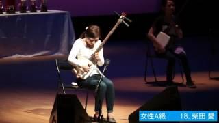 2017年津軽三味線世界大会 女性A級の部優勝 柴田愛さんの演奏