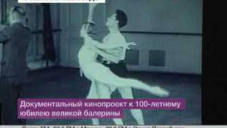 100 лет Улановой