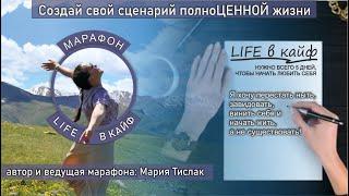 Для кого новый марафон от Марии Тислак - LIFE в кайф?