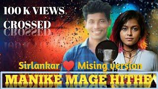 Manike mage hithe - Mising Version    Yohani & Podo Bhai   Sri Lanka viral girl song