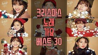 크리스마스 노래 가요 캐롤 베스트 30곡 Christmas K-Pop Songs Carol Collection 30