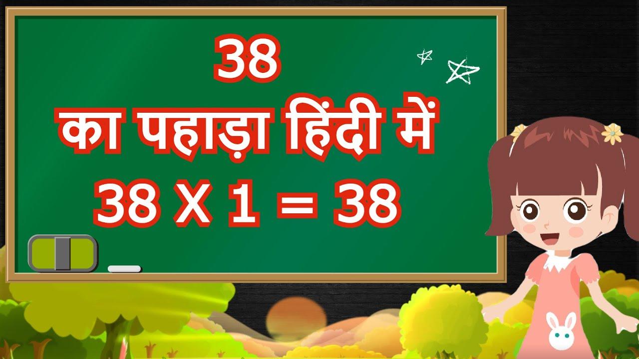 38 ka Pahada | Table of 38 in Hindi | 38 का पहाड़ा हिंदी में | 38 Ka Pahada Hindi me