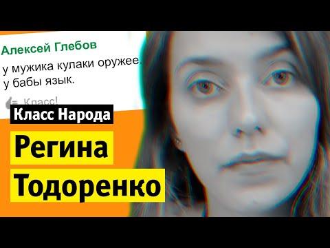 Регина Тодоренко и домашнее насилие | Класс народа