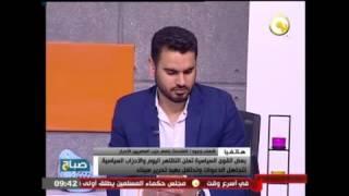 بالفيديو.. وجيه: إنعدام الثقة وتهميش القوى السياسية سبب تظاهرات 25 إبريل