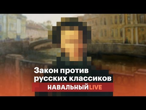 Пушкина могут заблокировать в интернете?