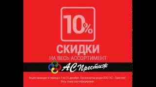 Скидки в АС престиж! -10% на весь ассортимент!<