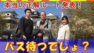 小野真弓は中身がおっさんで好感度アップ?!!ローカル路線バスの旅Z第...