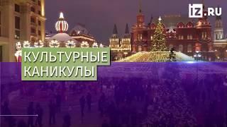 в новогодние праздники более 80 музеев Москвы можно посетить бесплатно