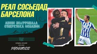 Реал Сосьедад - Барселона ПРОГНОЗ на ПОЛУФИНАЛ СУПЕРКУБКА ИСПАНИИ 13/01/2021. Prognosis