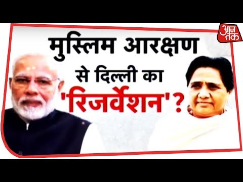 मुस्लिम आरक्षण से  रेसेरवसाशन ? Rohit Sardana के साथ Dangal