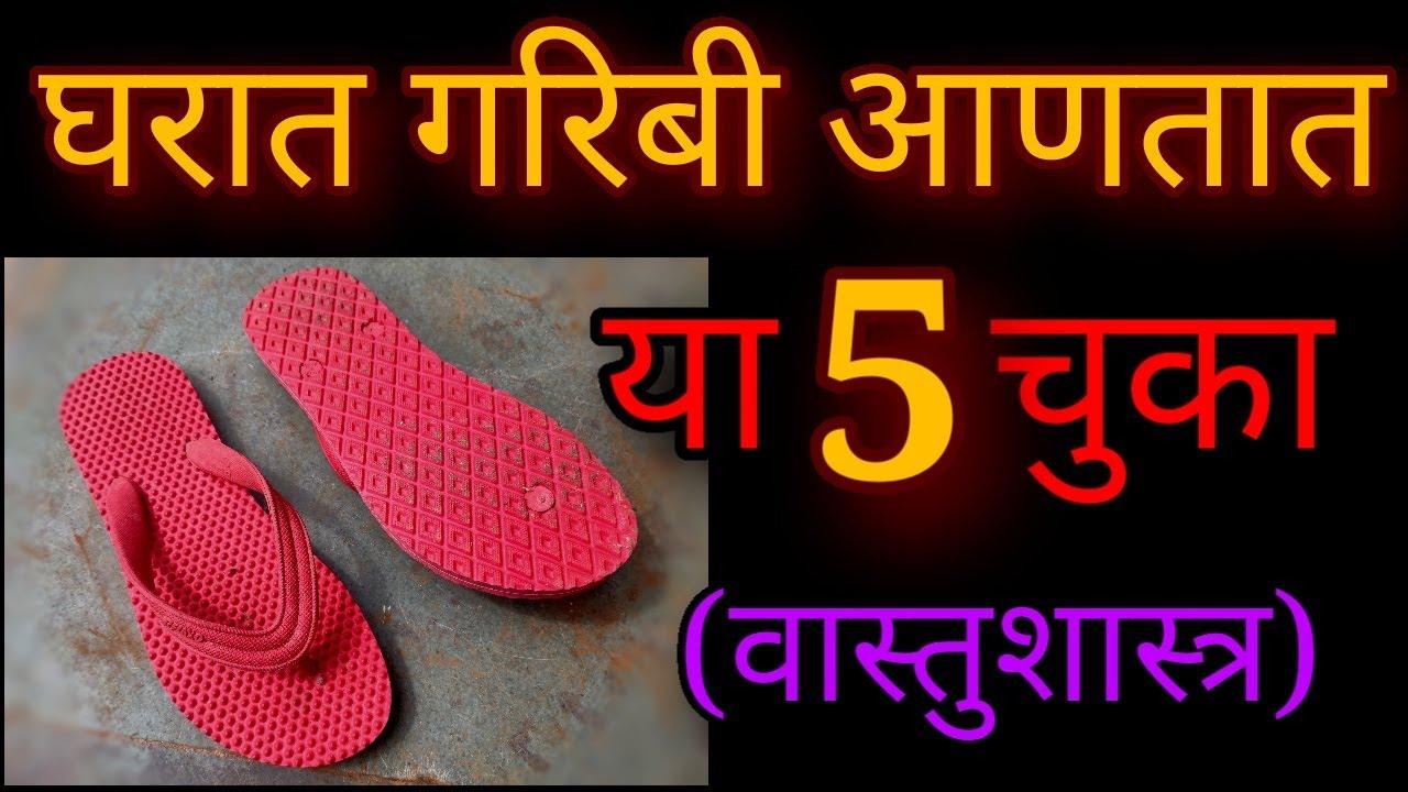 घरात गरिबी आणतात या 5 चुका तुम्ही करू नका Gharat garibi Vastu shastra