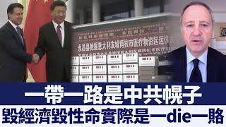中共自塑救星形象 意大使:我們並不天真 新唐人亞太電視 20200409