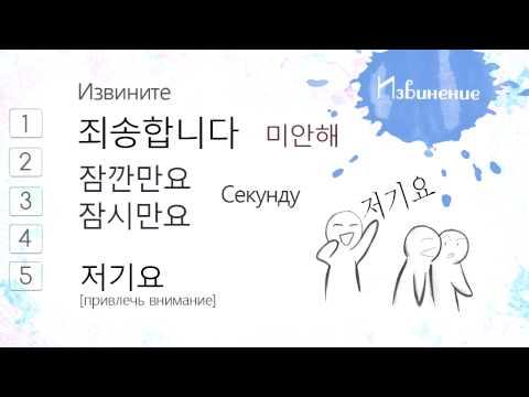 видео: Корейский  Урок 1  Основные фразы