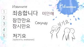 Корейский  Урок 1  Основные фразы