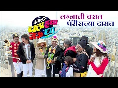 Jagbhar Chala Hawa Yeu Dya | Thukratwadi Starcast In Paris Daura | Bhau Kadam, Shreya Bugde