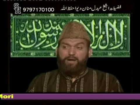 Molana Abdul Manan deva.. نافرمان اولاد