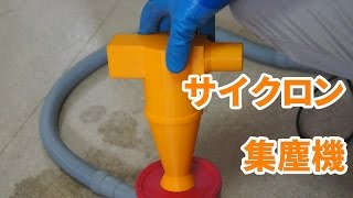 【3Dプリンタ】サイクロン集塵機を出力