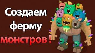 Создаем ферму монстров ! ( My Singing Monsters )