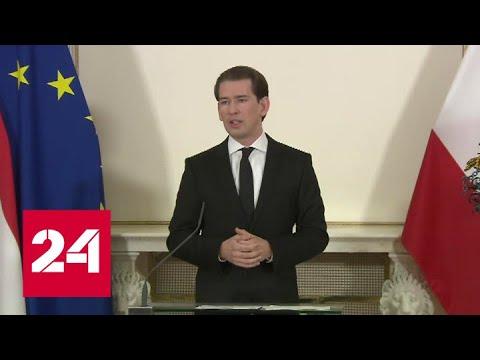 Канцлер Австрии: