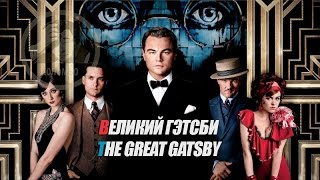Отрывок из фильма Великий Гэтсби / The Great Gatsby