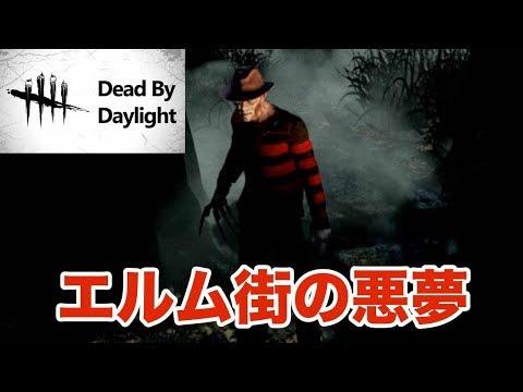 #4【ホラー】エルム街の悪夢から参戦のナイトメア使ってみた「Dead by Daylight(PS4版)」