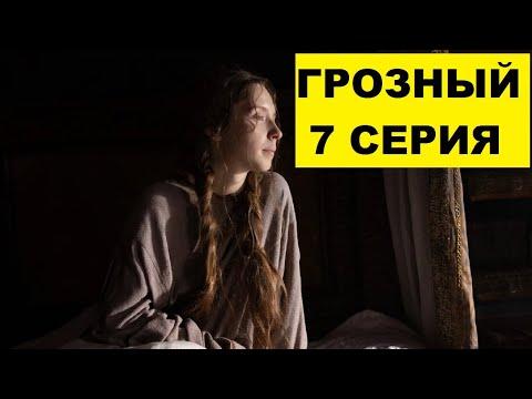 ГРОЗНЫЙ 7 СЕРИЯ 2020 сериал смотреть онлайн анонс