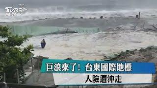 巨浪來了! 台東國際地標 人險遭沖走