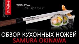 Обзор японских кухонных ножей Samura Okinawa