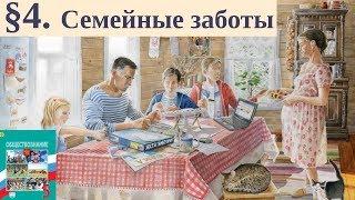 Обществознание 5 класс. § 4. Семейные заботы. (С ответами на вопросы)