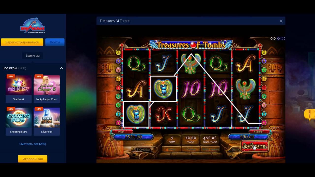 Бесплатный игровой слот автомат Treasures of Tombs.В автомате применены современные приемы графического и анимационного оформления.Поэтому игроки могут рассчитывать на зрелищный игровой процесс – эти надежды.Благовещенск