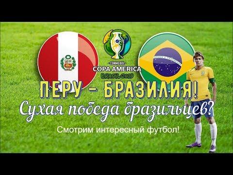 Перу Бразилия 0:5 | Обзор матча Прямая трансляция графическая
