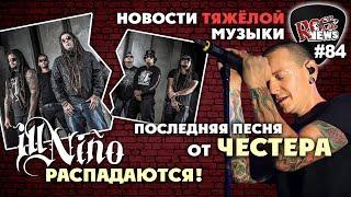 Скачать Ill Nino распадается L новая песня Честера Беннингтона L ROCK NEWS